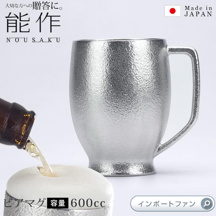 能作 ビアマグ 約600ml ビール マグ 錫 100% 日本製 お中元 ギフト 誕生日プレゼント 敬老の日 敬老 □