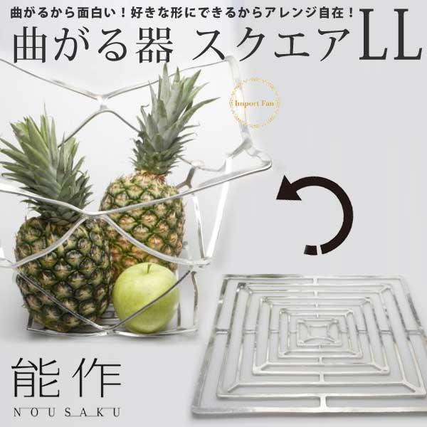 能作 KAGO スクエア LL サイズ 曲がる 器 皿 カゴ 錫 100% 日本製 花器 □