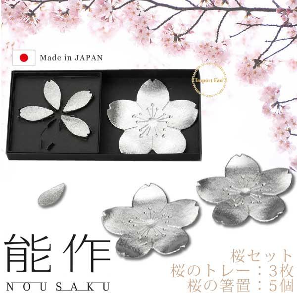 能作 桜 さくら 箸置き & フラワートレー 8点セット 錫 100% 日本製 【あす楽】 □