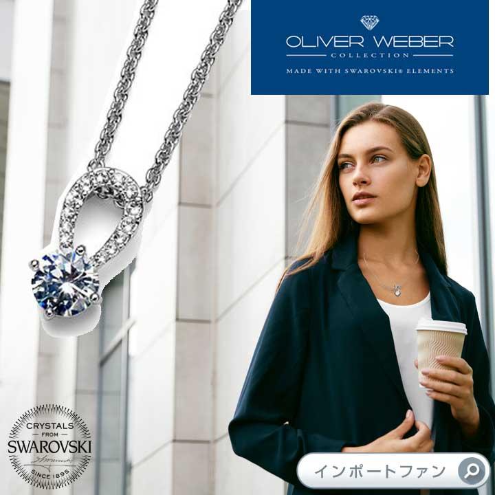 スワロフスキー ネックレス Gleam クリスタル Swarovski × OLIVER WEBER 【あす楽】□