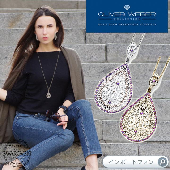 スワロフスキー ネックレス Mystery クリスタル ラインストーン Swarovski × OLIVER WEBER オリバーウェバー□