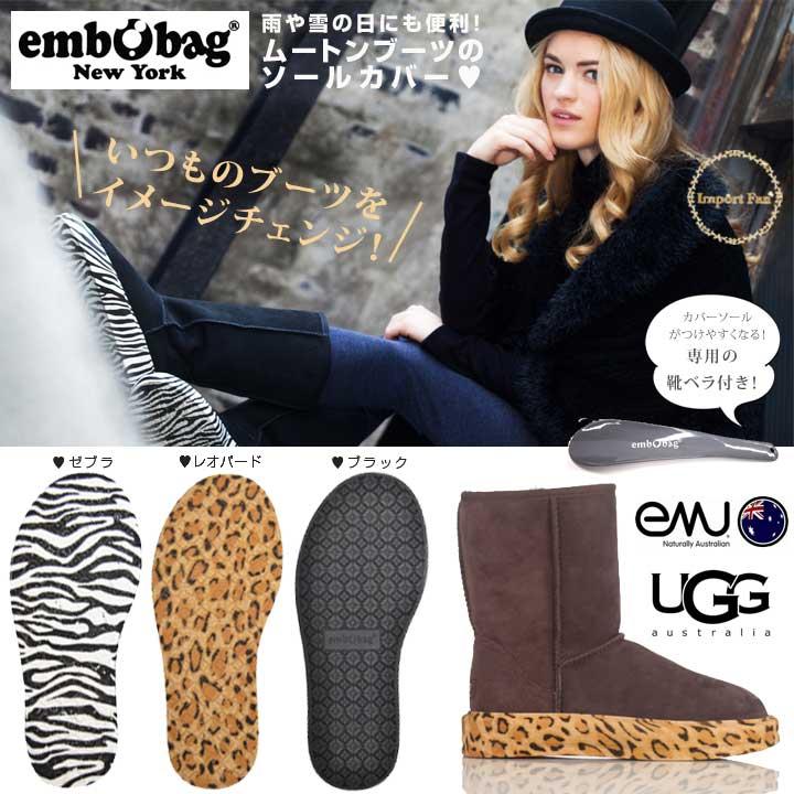 在换肤覆盖物鞋底雨以及雪的日embobag □