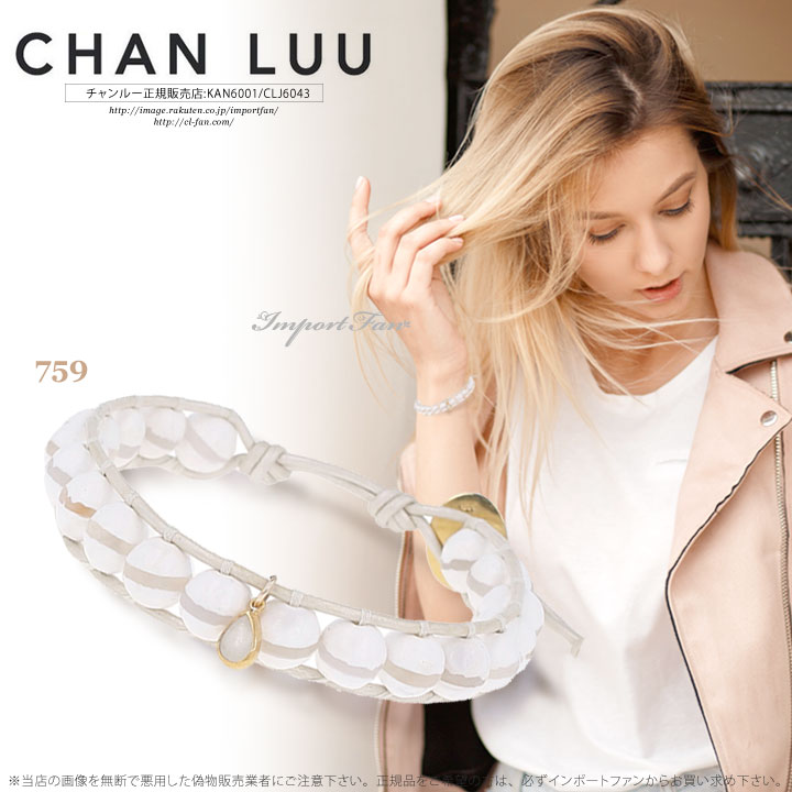 チャンルー ホワイトラインアゲート レザー シングル ラップ ブレスレット チャン・ルーCHAN LUU 正規品 【あす楽】 □