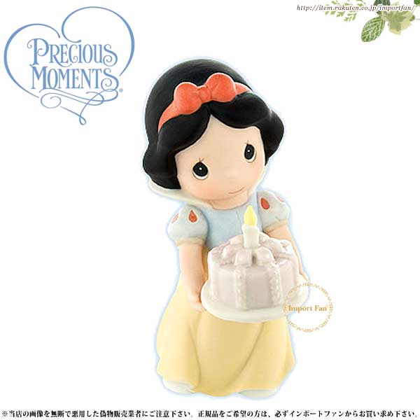 プレシャスモーメンツ 白雪姫 誕生日 For The Fairest Birthday Of Them All 820001 ディズニー Precious Moments Snow White □
