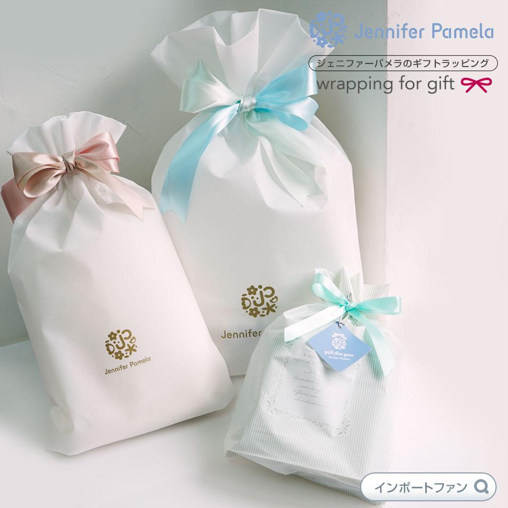 心を込めたギフトに ジェニファーパメラ Jennifer Pamela 袋ラッピング ギフト プレゼント 全国一律送料無料 包装 リボン付き サービス アウトレット