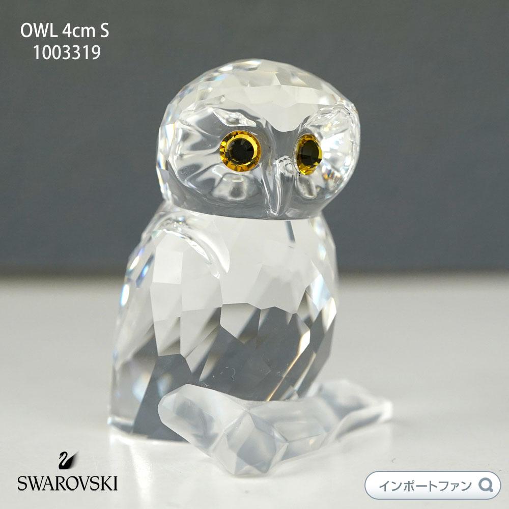 スワロフスキー Swarovski クリスタル フィギュア フクロウ(S) 1003319 □