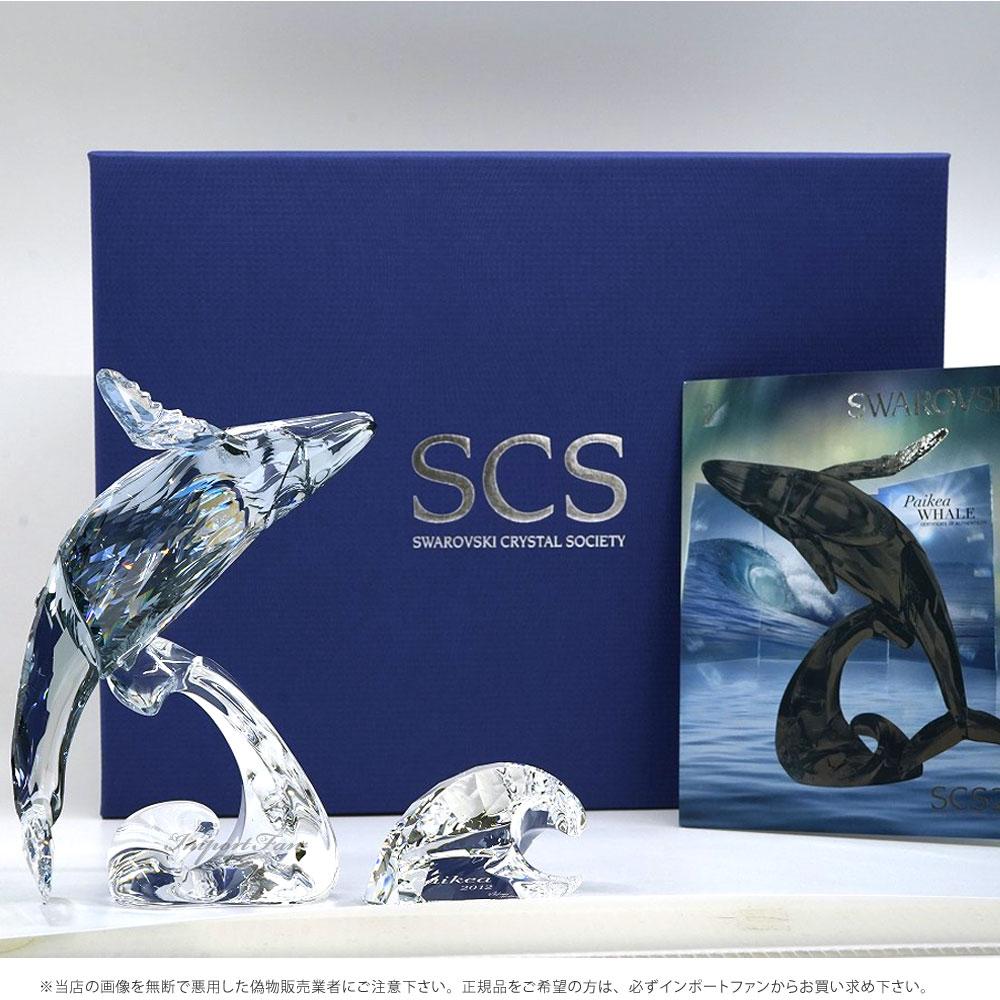 スワロフスキー 2012年 SCS会員限定 クジラ 1095228 Swarovski SCS Paikea 【ポイント最大43倍!お買物マラソン】