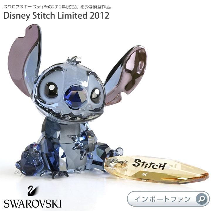 お得クーポン発行中 2012年度限定品 貴重な廃盤作品 スワロフスキー スティッチ 1096800 ディズニー リロスティッチ Swarovski Limited Disney 2012 限定価格セール 置物 Stitch