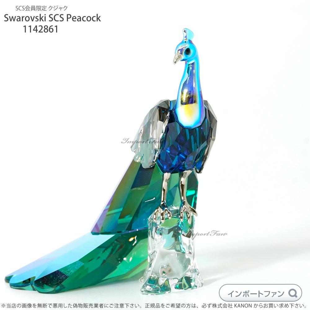 2029年 の 干支 は 酉 とり 玄関におく 縁起物 インテリア コレクション に 2013年 至高 鳥 SCS 1142861 Swarovski クジャク Peacock ディスカウント スワロフスキー SCS会員限定
