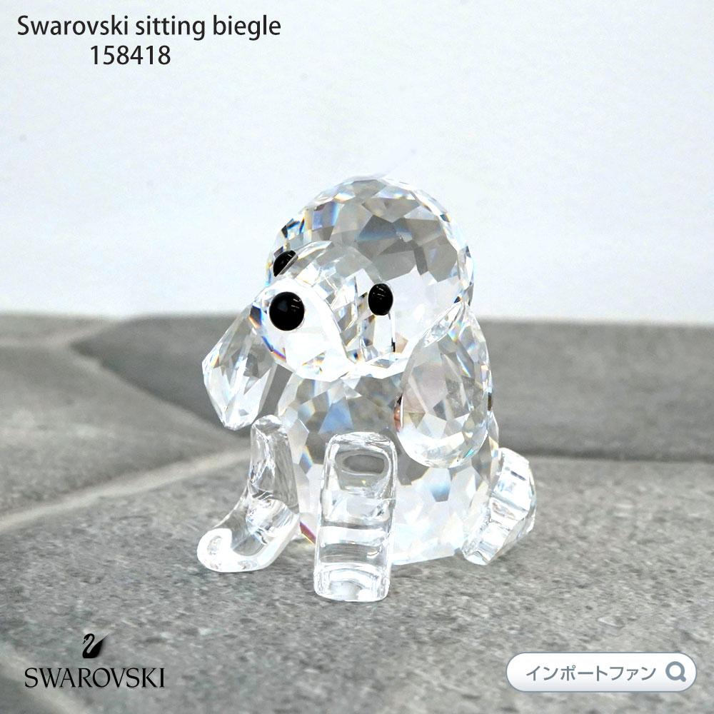 スワロフスキー Swarovski ビーグル 158418 犬 □