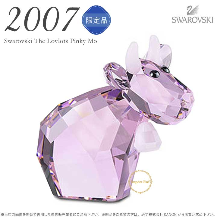 【マラソン限定2%オフクーポン】スワロフスキー 2007年 限定 ラブロッツ ピンキーモー 888950 Swarovski Pinky Mo □ 即納