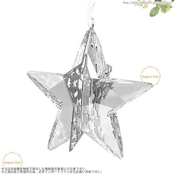 スワロフスキー クリスマス オーナメント スター 星 ムーンライトクリスタル 1140007  Swarovski Holiday Star Ornament 【ポイント最大43倍!お買物マラソン】
