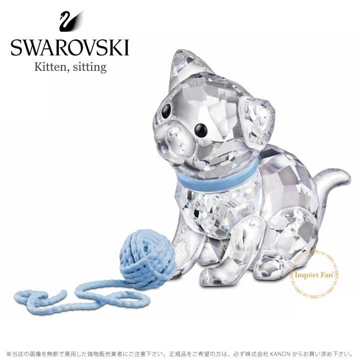 スワロフスキー Swarovski 子ネコ(座り) 猫 Kitten, sitting 1193540 置物 □