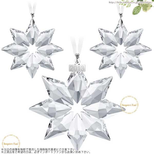 スワロフスキー 2013年度 クリスマスセット スノーフレーク 3個セット オーナメント クリスタル 雪の結晶 5004492  Swarovski Little Snowflake Ornament 2013 □