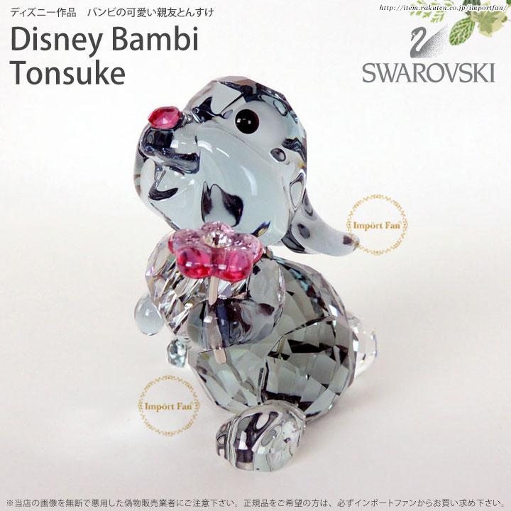スワロフスキー とんすけ 5004689 Swarovski Disney Bambi バンビ【ポイント最大43倍!お買物マラソン】