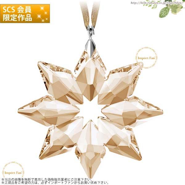 スワロフスキー 2013年 SCS会員限定 リトル スター スノーフレーク クリスマスオーナメント ゴールド クリスタル 雪の結晶 5053647 Swarovski SCS Little Star □