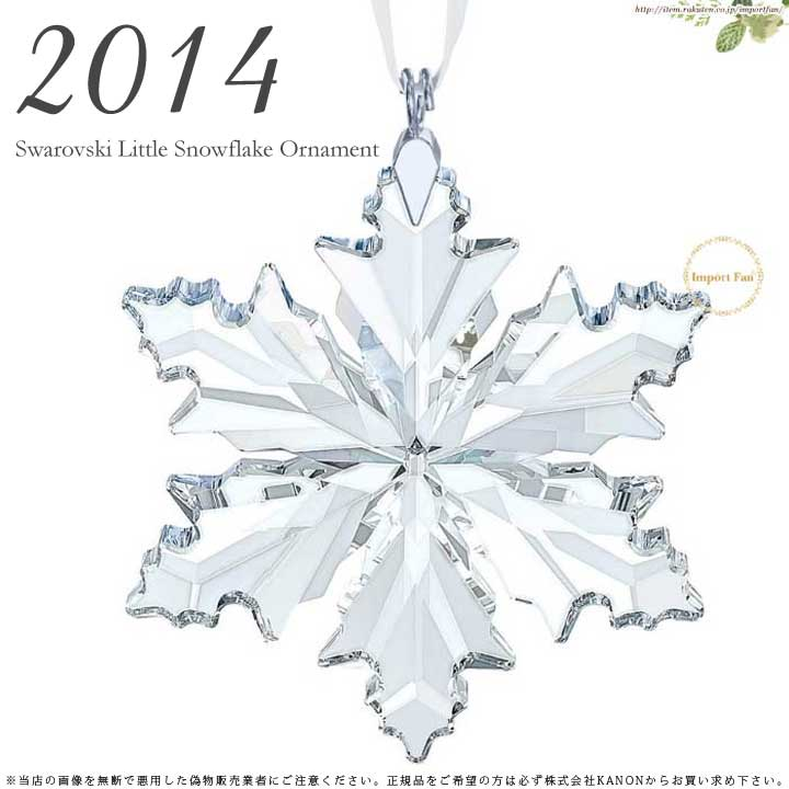 スワロフスキー 2014年度 リトルスノーフレーク クリスマスオーナメント クリスタル 雪の結晶 5059028  Swarovski Little Snowflake Ornament 2014 【あす楽】 【ポイント最大42倍!お買物マラソン】