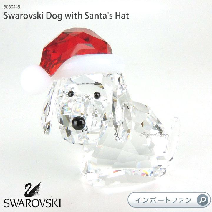 【マラソン限定2%オフクーポン】スワロフスキー イヌとサンタハット 5060449 Swarovski Dog with Santa's Hat クリスマス プレゼント 置物 □