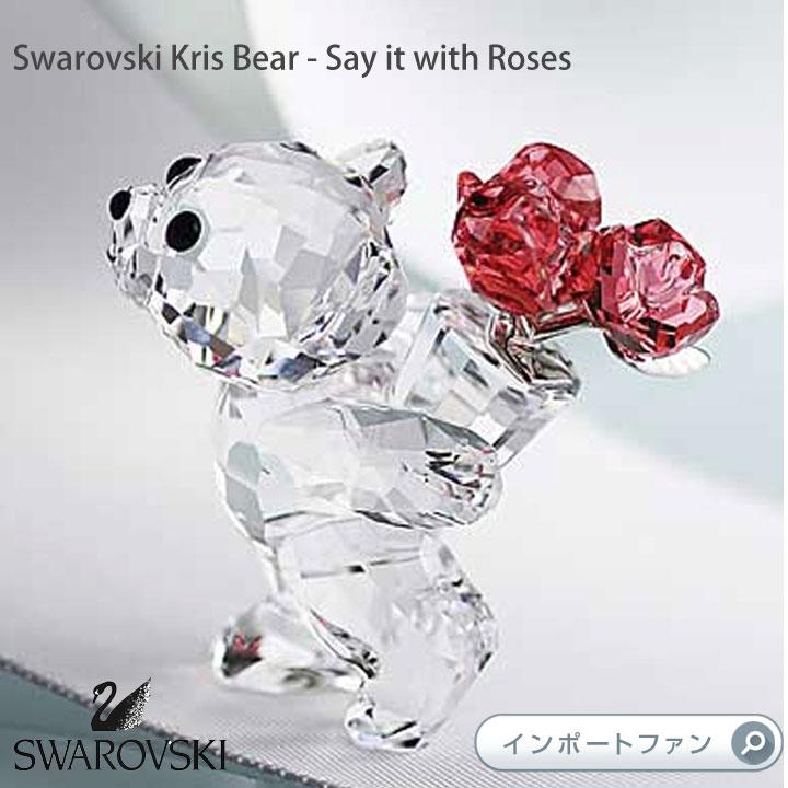 スワロフスキー クリスベア バラの花束 5063324 Swarovski Kris Bear - Say it with Roses 置物□