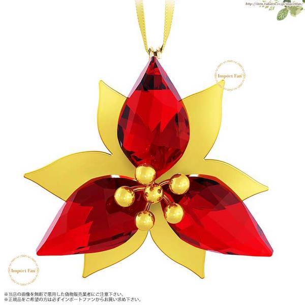 スワロフスキー ポインセチア オーナメント ゴールド クリスマス 5064281  Swarovski Poinsettia Ornament Gold Tone 【ポイント最大43倍!お買物マラソン】