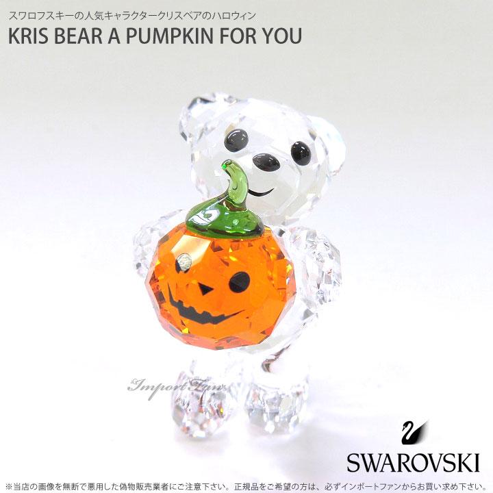 スワロフスキー クリスベア カボチャ ハロウィン 5223252 Swarovski Kris Bear A Pumpkin for You 【あす楽】【ポイント最大43倍!お買物マラソン】