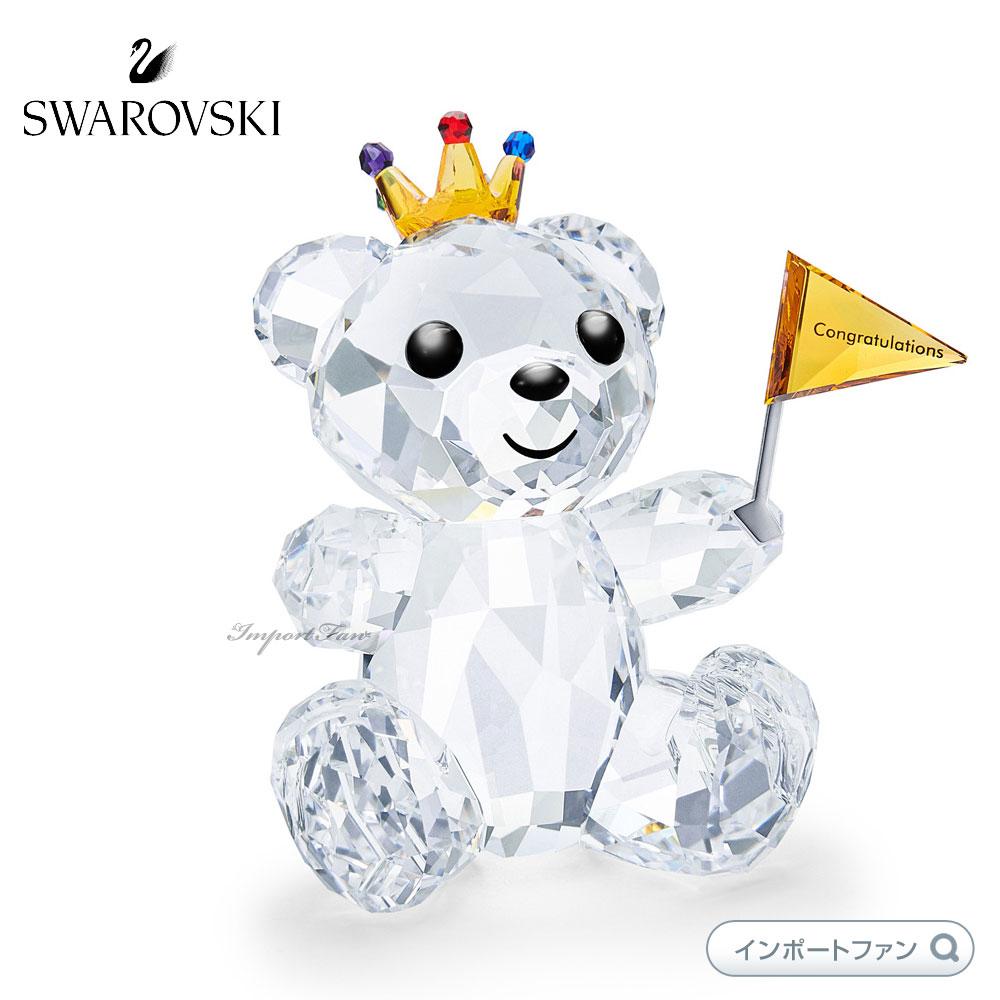 スワロフスキー クリスベア おめでとう 王冠 旗 お祝い 置物 Swarovski Kris Bear Congratulations 5492229 プレゼント 【ポイント最大44倍!お買い物マラソン セール】