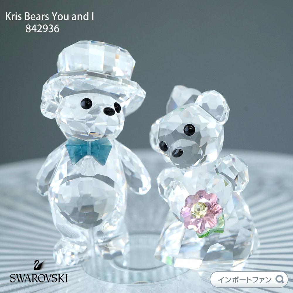 スワロフスキー クリスベア あなたと私 ウェディング 842936  Swarovski Kris Bears You and I 【ポイント最大43倍!お買物マラソン】