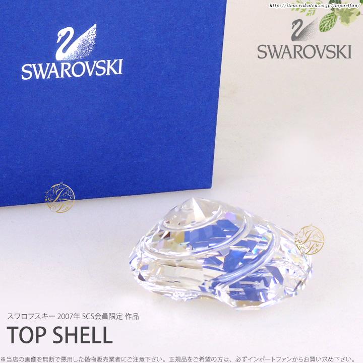 スワロフスキー 2007年 SCS会員限定 貝 880693 Swarovski TOP SHELL □