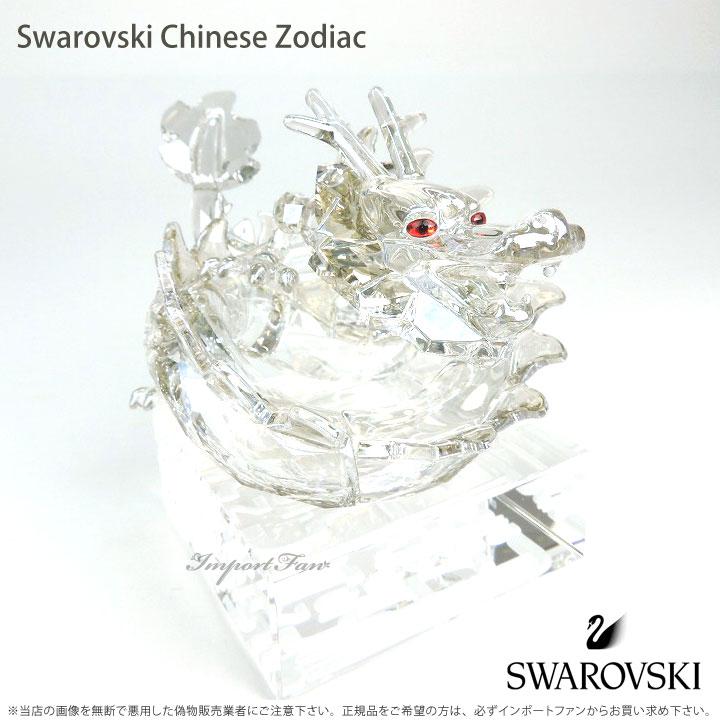 スワロフスキー ドラゴン 1075151 2012年 辰年 Swarovski Chinese Zodiac 【ポイント最大43倍!お買物マラソン】