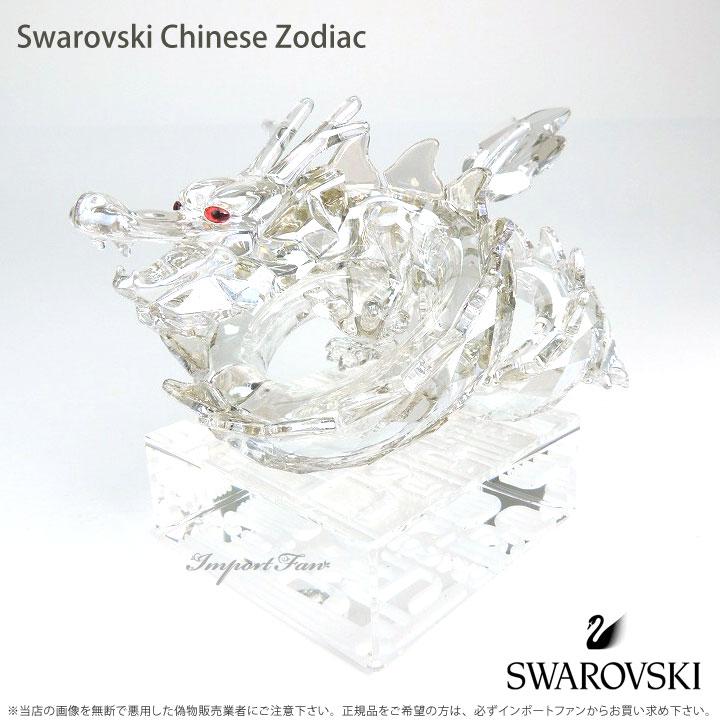 スワロフスキー ドラゴン 1075151 2012年 辰年 Swarovski Chinese Zodiac□