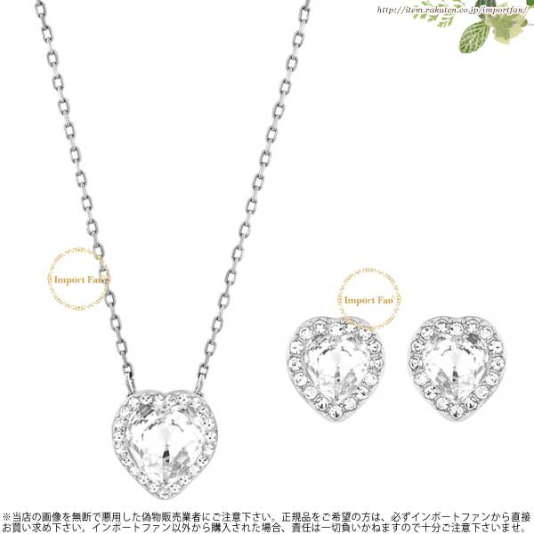 Swarovski Cindy Heart Necklace Pierced Earrings Set 5112175 Cyndi
