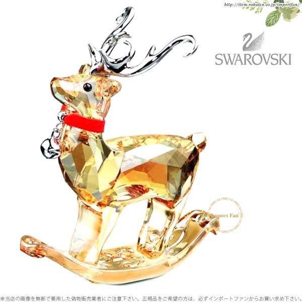 スワロフスキー Swarovski ウィンタートナカイ 1086146 【ポイント最大43倍!お買物マラソン】