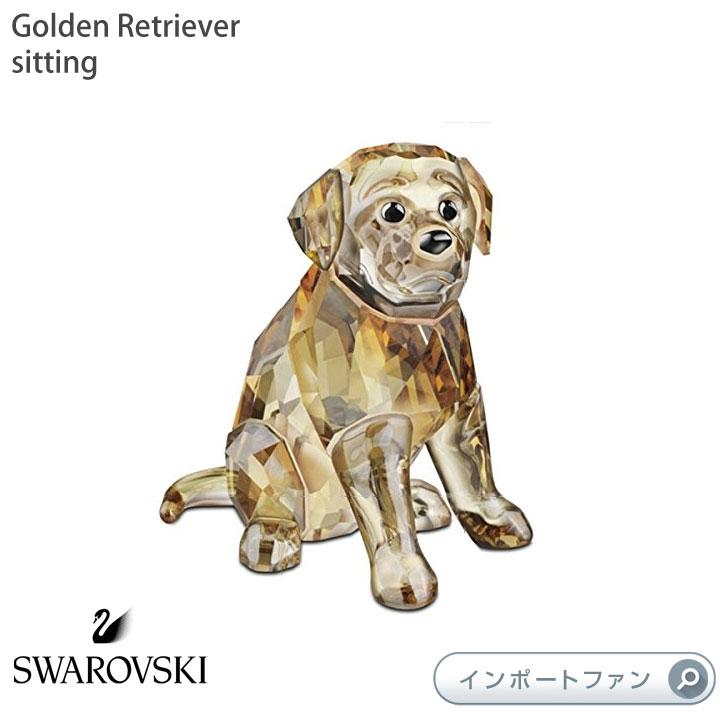 スワロフスキー Swarovski ゴールデン レトリバー (座り) Golden Retriever, sitting 1142825 置物 □