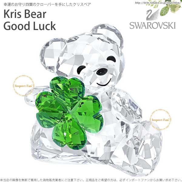 スワロフスキー クリスベア クローバー 幸運 グッド ラック 5063321 Swarovski Kris Bear Good Luck 【ポイント最大43倍!お買物マラソン】