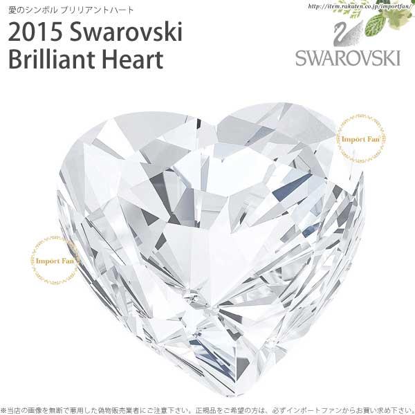 【マラソン限定2%オフクーポン】スワロフスキー ブリリアントハート 5063339 Swarovski Brilliant Heart □