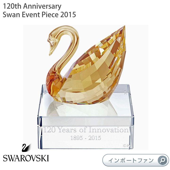 スワロフスキー 2015年 120周年アニバーサリー スワン 5137830 Swarovski 120th Anniversary Swan Event Piece 2015 □