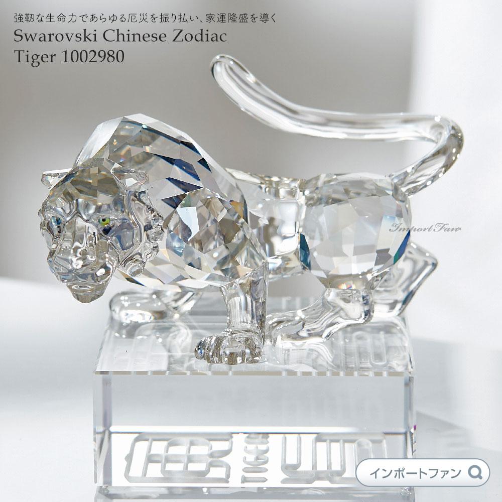 スワロフスキー 十二支 タイガー トラ 虎 1002980 Swarovski Chinese Zodiac Tiger 【ポイント最大43倍!お買物マラソン】