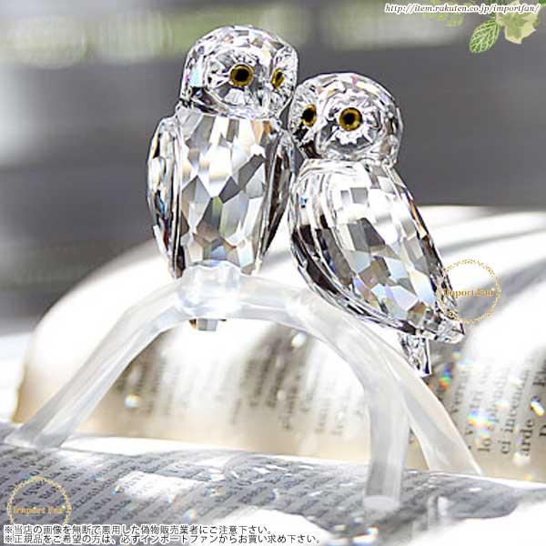 スワロフスキー フクロウ 1003312 Swarovski Owls □