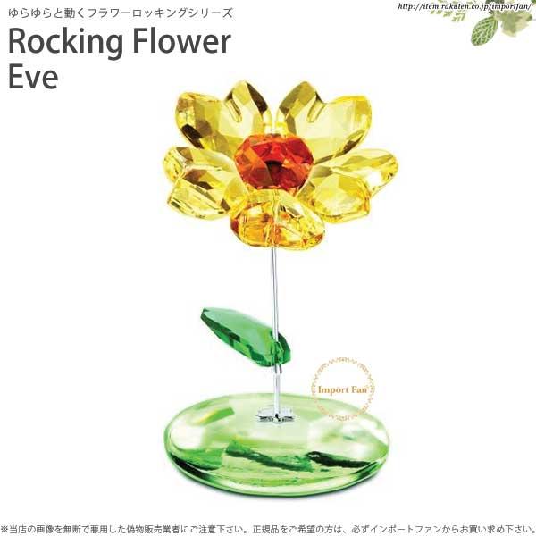 スワロフスキー 2012年廃盤 ロッキング フラワー ヒマワリ 1016549 Swarovski Rocking Flower Eve 【ポイント最大43倍!お買物マラソン】