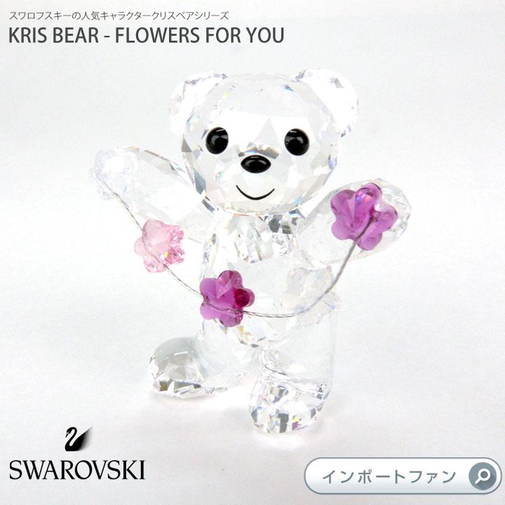 スワロフスキー 2012年限定 クリスベア フラワー フォー ユー 花をあなたに 1016620 / 5076626  Swarovski Kris Bear Flowers for You 【ポイント最大43倍!お買い物マラソン セール】