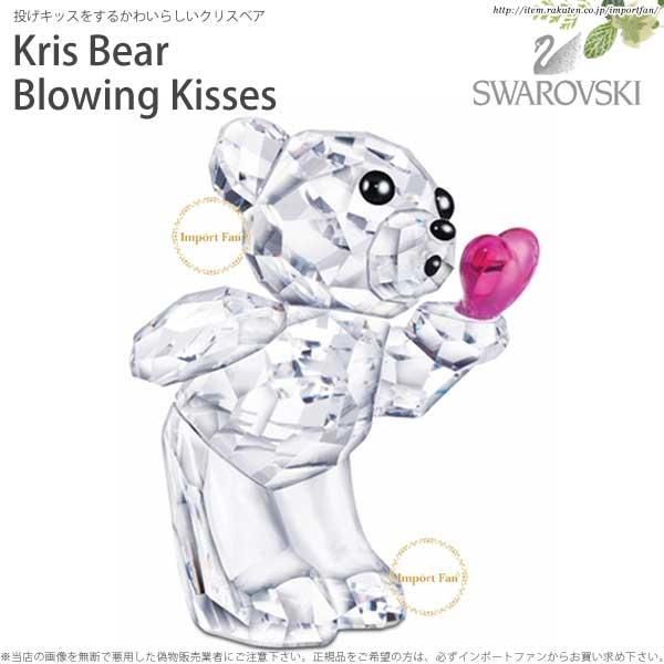スワロフスキー 2012年限定 クリスベア 投げキッス 1016623 Swarovski Kris Bear Blowing Kisses 【ポイント最大43倍!お買物マラソン】