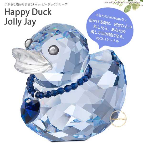 スワロフスキー Swarovski ハッピーダック ジョリー ジョイ Happy Duck Jolly Jay 1041294 【ポイント最大43倍!お買物マラソン】