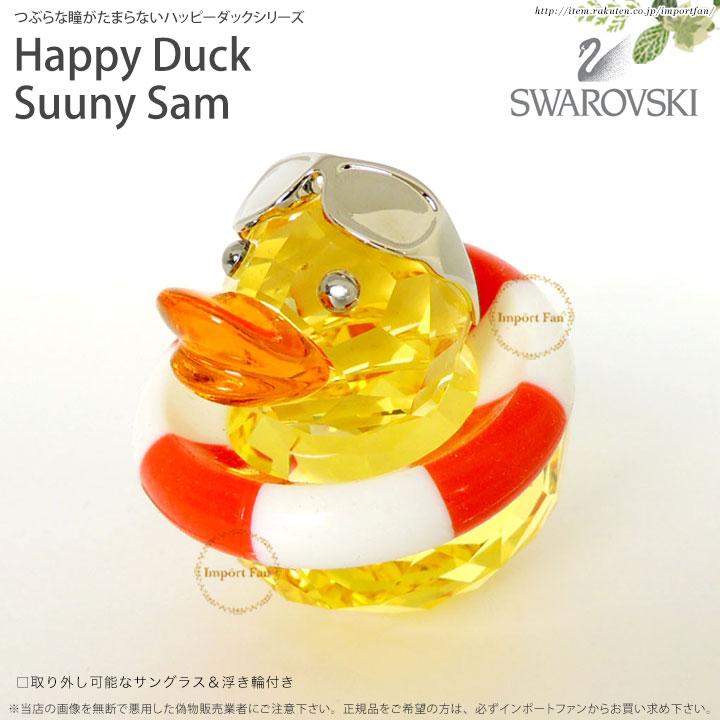 スワロフスキー Swarovski ハッピーダック サニーサム Happy Duck Sunny Sam 1041295 【ポイント最大44倍!お買い物マラソン セール】