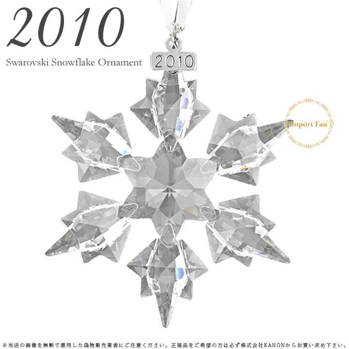 スワロフスキー 2010年 限定 スノーフレーク クリスマス オーナメント クリスタル 雪の結晶 1041301 Swarovski Snowflake □