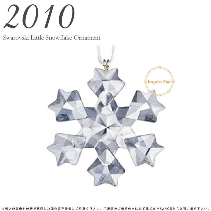 スワロフスキー 2010年 限定 リトル スノーフレーク クリスマス オーナメント 1041314 Swarovski Snowflake 【ポイント最大44倍!お買い物マラソン セール】