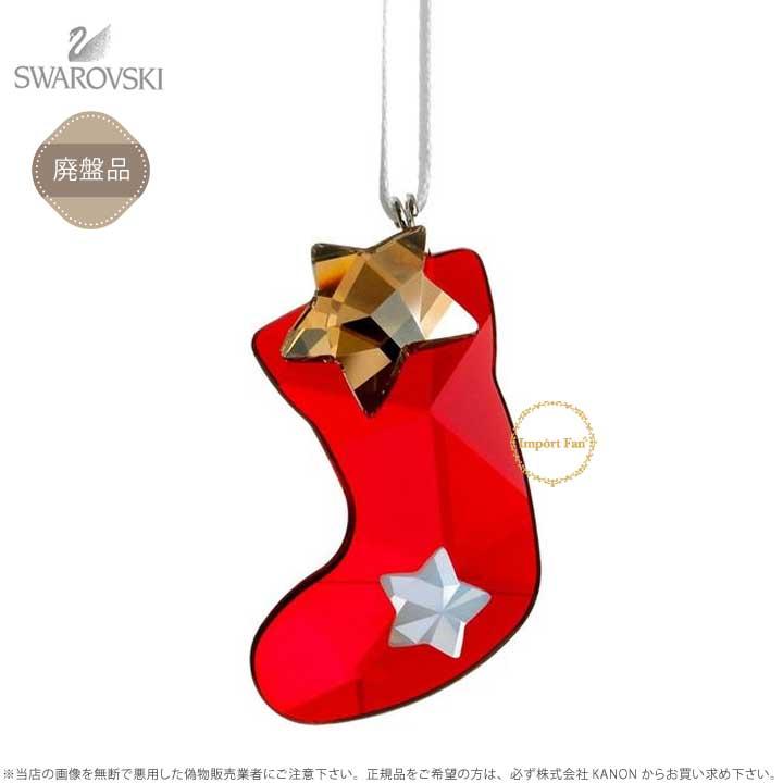 スワロフスキー Swarovski 2010年 トゥインクリング靴下 クリスマスオーナメント 1054568 【ポイント最大43倍!お買物マラソン】