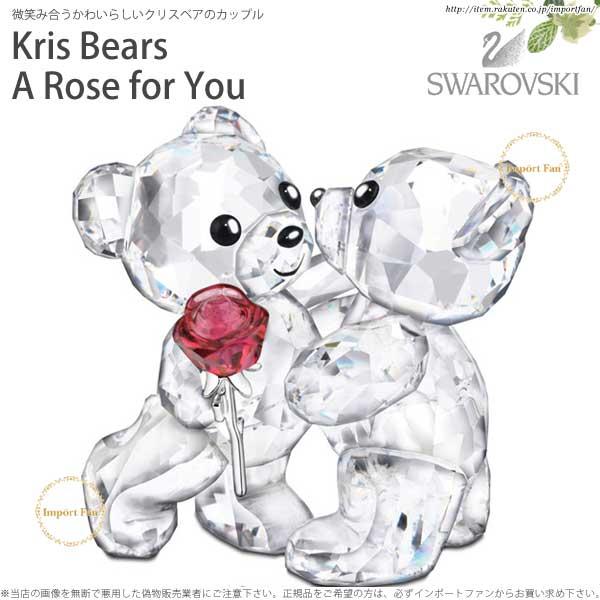 スワロフスキー 2013年限定 クリスベア ローズ 1077419 Swarovski Kris Bears A Rose for You 【ポイント最大43倍!お買物マラソン】