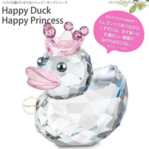 スワロフスキー ハッピーダック ハッピー プリンセス 1078534 Swarovski Happy Duck Happy Princess 【ポイント最大43倍!お買物マラソン】