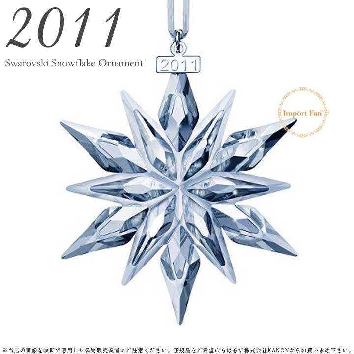スワロフスキー 2011年 スノーフレーク クリスマス オーナメント 1092037 Swarovski Snowflake 【ポイント最大43倍!お買い物マラソン セール】