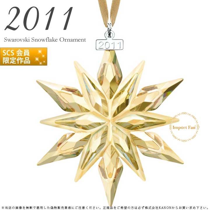スワロフスキー 2011年 SCS会員限定 スノーフレーク ゴールド クリスマス オーナメント 1092040 Swarovski scs 2011 Gold Large Christmas Ornament □